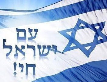 Israele_GdM 2009_Am Israel Chai
